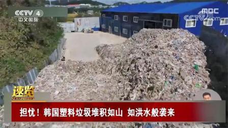 担忧!韩国塑料垃圾堆积如山 如洪水般袭来
