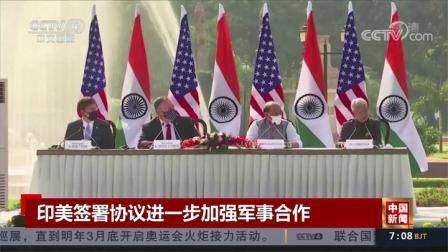 印美签署协议进一步加强军事合作