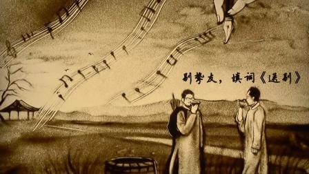 沙画:一曲《送别》,送给所有远行的人,长亭外古道边芳草碧连天