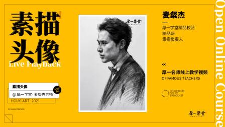 【素描头像】杭州画室厚一学堂麦粲杰主任素描教学视频,中国美术学院状元导师团队精心打造美术高考教学视频