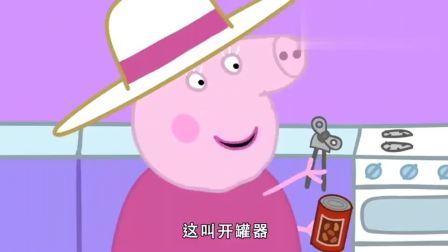 小猪佩奇:猪奶奶要去度假, 猪爷爷一个人留在家里, 他会适应吗