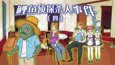 鲤鱼侦探杀人案4:宴会厅闹剧爆发!橘作家被抓下来的是什么?