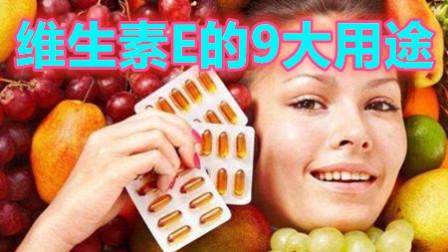 维生素E的9个适应症及其搭配指导用药