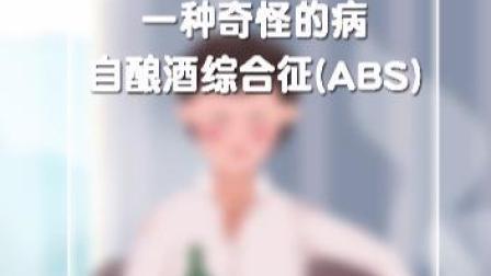 一种奇怪的病:自酿酒综合征(ABS)