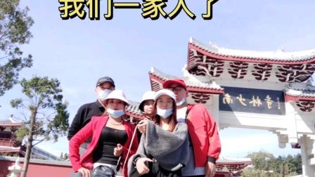我们一家人去游玩南少林寺