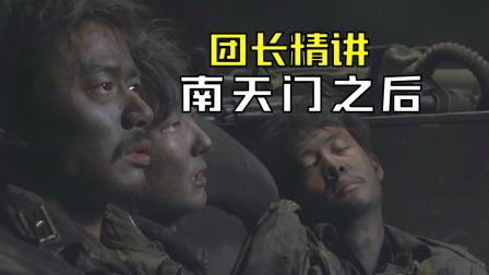 《我的团长我的团》南天门之后的故事 精讲第十八回 下集