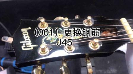 惠州琴轩琴行 吉他维修(琴颈内的钢筋断)