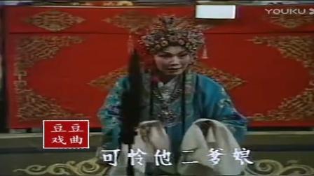 曲剧 陈三两(1984年)曲剧皇后张新芳演唱