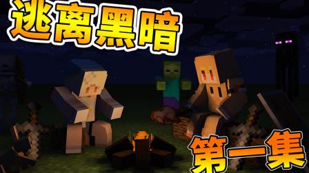 逃离黑暗 第一集丨【红叔】我的世界 minecraft