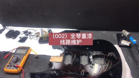 (002)吉他维修 (油漆+线路)