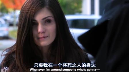 女孩能预知周围人的死亡,想挽救却无能为力,只能眼睁睁看着悲剧发生