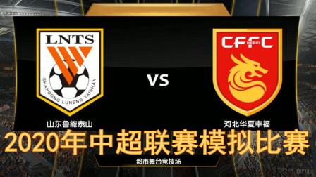 实况足球2019,中超模拟比赛,山东鲁能vs河北华夏幸福