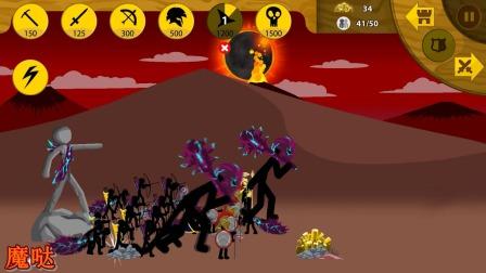 火柴人战争:挑战嗜血种族,开局几秒就刷巨人了好难对付