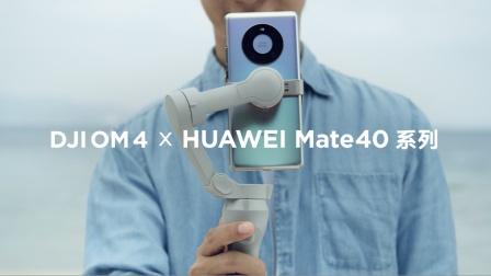 华为Mate 40系列 × DJI OM 4 | 拍出非凡吸引力