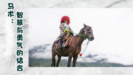 太帅了!集智慧与勇气于一身的西藏马术