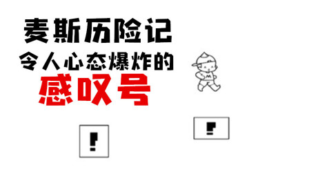 【麦斯历险记】令人心态爆炸的感叹号-EP3(小臣实况)