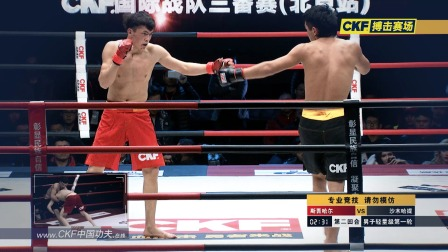 斯吾哈尔VS沙木哈提/男子65公斤级#CKF天天赛场#