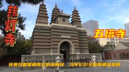 呼市五塔寺中塔下雕有佛足印,塔下有地宫,一般人看不到也进不去