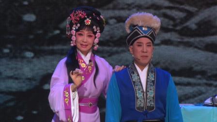 国家一级演员白军选、张兰珍合作表演曲剧《屠夫状元》许婚一折