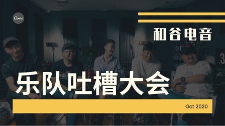 乐队吐槽大会 第二集 关于乐队的夏天-鼓左言右节目组出品