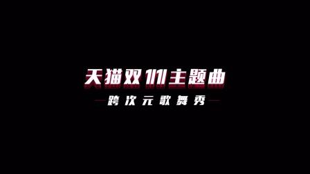 易烊千璽 - 1起挺你HD 高清官方完整版 MV
