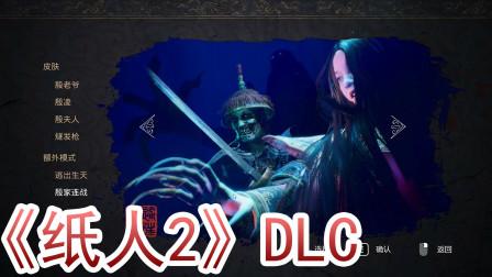 《纸人2》DLC: 恐怖再度来袭!刺激艰难的生存模式!