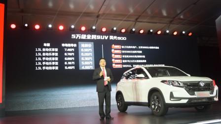 首购用户实用划算新选择  5万级全民SUV风光500正式上市