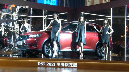 DS7 2021早春限定版在渝开箱 官方售价22.99万正式上市