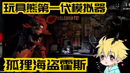 玩具熊的五夜后宫1模拟器!永远的神海盗狐狸霍斯