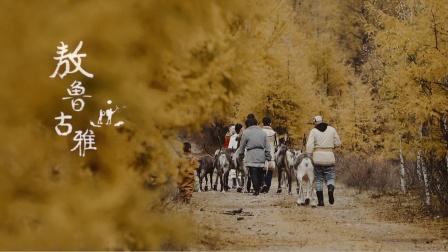 敖鲁古雅民族电影 三目印象 出品