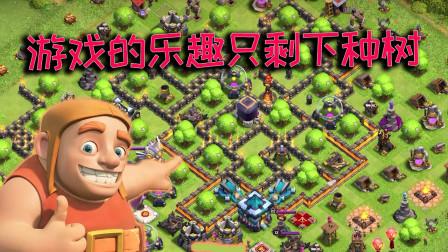部落冲突:玩这游戏只为种树?