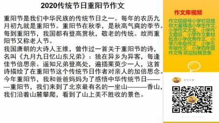 2020传统节日重阳节作文