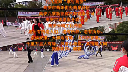 《九九重阳·孝行高安》主办单位市筠阳街办筠泉社区 九紫新能源汽车 云瑞文化传媒