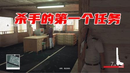杀手6:冷酷杀手第一次执行任务,他能成功吗?