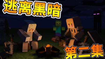 逃离黑暗 第二集丨【红叔】我的世界 minecraft