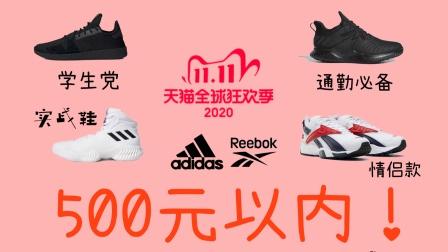 双十一球鞋种草清单!500元以内阿迪锐步球鞋推荐!【尚帝】