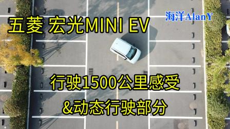 【海洋侃车之宏光MINI EV】行驶1500公里感受&动态行驶部分
