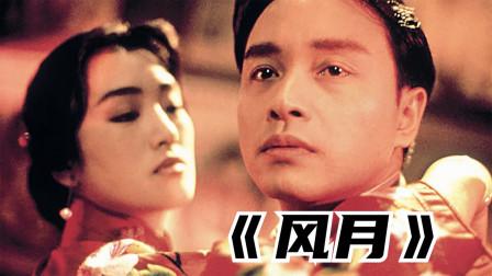 陈凯歌《霸王别姬》后的野心之作,张国荣+巩俐,剧情拖了后腿?
