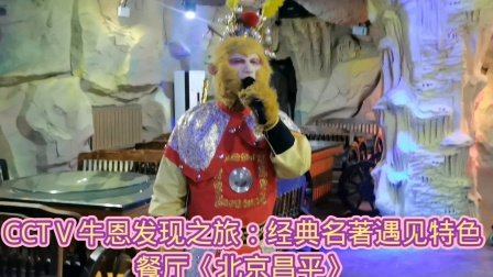 CCTⅤ牛恩发现之旅:传说与现实(北京市十大餐饮评选第一名)梦回西游主题餐厅。