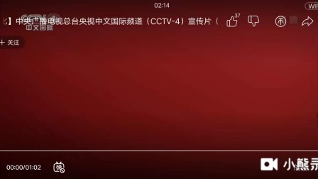 CCTV4中文国际频道宣传片