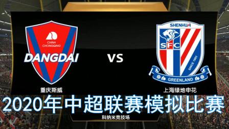 实况足球2019,中超模拟比赛,重庆 vs 申花