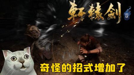 【轩辕剑柒(七)】奇怪的玩法增加了-EP2(小臣实况)