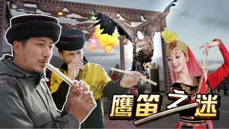中国唯一的本土白种人?探秘塔吉克族神秘的鹰笛传说