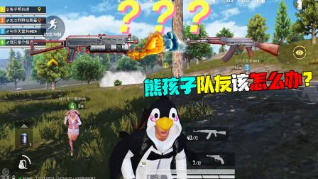 搞笑吃鸡:AK子弹与9毫米弹药傻傻分不清,遇到这种熊孩子怎么治