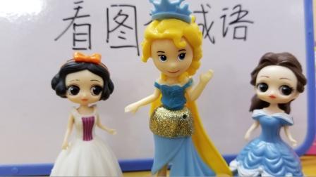 白雪公主故事 老师和白雪她们玩看图猜成语,能答对几个呢?