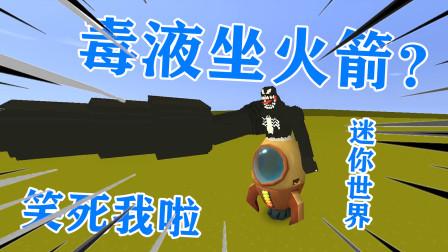 迷你世界:你见过坐火箭的毒液吗?这张地图太好笑啦