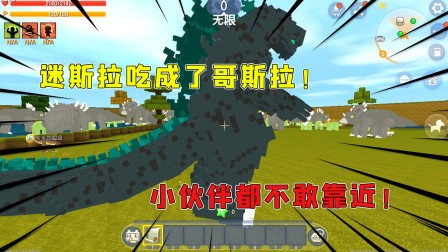 迷你世界:大龙吃小龙,迷斯拉吃成了哥斯拉!小伙伴都不敢靠近