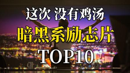 十部黑暗到极致的励志片!要么成功,要么走向毁灭 励志电影TOP10