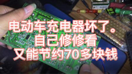 维修一个72V的充电器