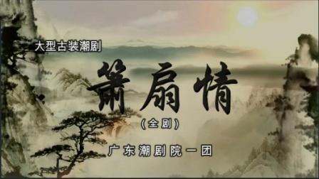 潮剧《箫扇情》(全剧)-广东潮剧院一团